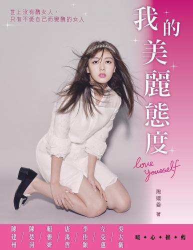 陶嫚曼-我的美麗態度:Love yourself~世上沒有醜女人,只有不愛自己而變醜的女人!