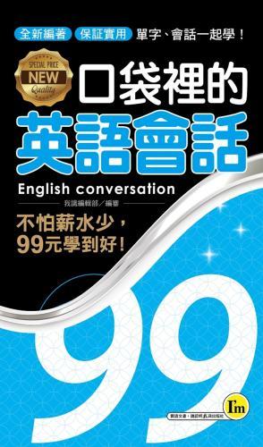 NEW口袋裡的英語會話
