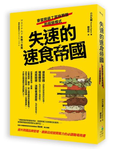 失速的速食帝國:麥當勞過了賞味期限的經營模式