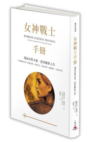 女神戰士手冊:找回女性力量,活出精彩人生