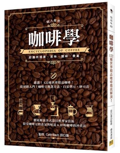 咖啡學:徹底解說各式器具與專家技術!提引咖啡豆的香氣與味道&好喝咖啡的沖煮法