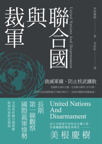聯合國與裁軍