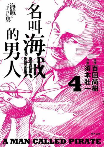 名叫海賊的男人04【漫畫】
