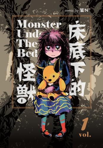 床底下的怪獸(1)