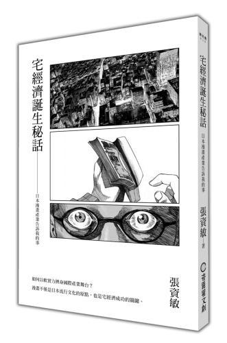 宅經濟誕生秘話:日本漫畫產業告訴我的事