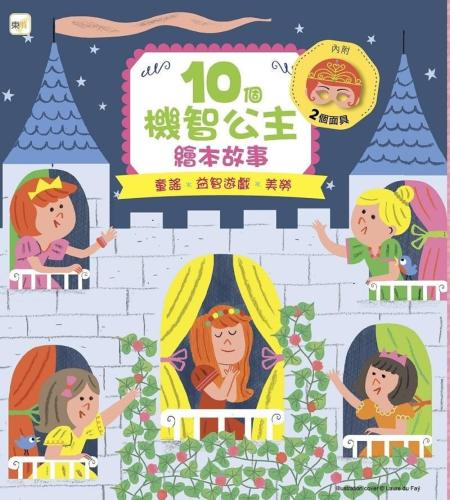 10個機智公主故事