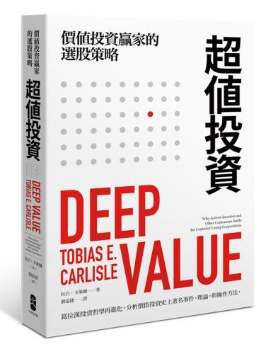 超值投資:價值投資贏家的選股策略