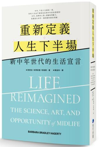 重新定義人生下半場:新中年世代的生活宣言
