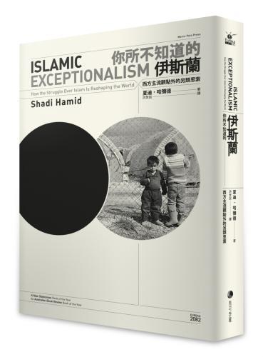 你所不知道的伊斯蘭:西方主流觀點外的另類思索
