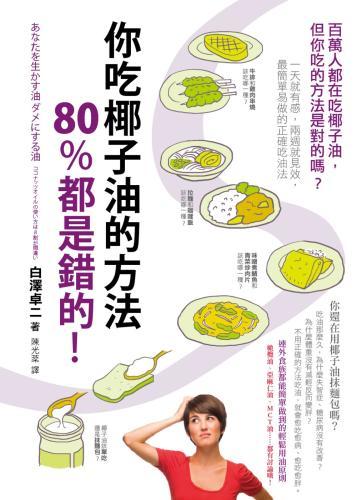你吃椰子油的方法80%都是錯的!:百萬人都在吃椰子油,但你吃的方法是對的嗎·一天就有感,兩週就見效,最簡單易做的正確吃油法
