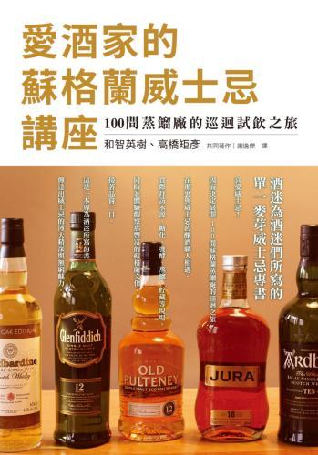 愛酒家的蘇格蘭威士忌講座:酒迷為酒迷們所寫的單一麥芽威士忌專書,100間蒸餾廠的巡迴試飲之旅