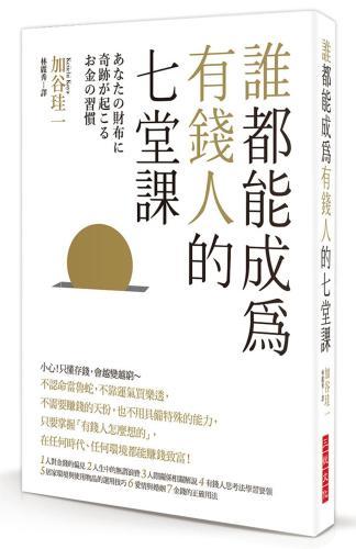 誰都能成為有錢人的 七堂課:小心!只懂存錢,會越變越窮~本書傳授平凡人迅速地成為有錢人的捷徑!
