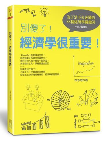 別傻了!經濟學很重要:為了活下去必備的88個經濟學關鍵詞