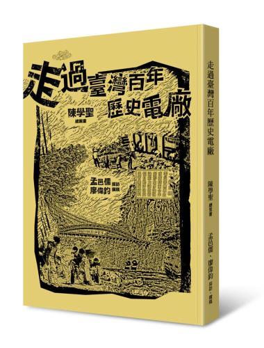 走過臺灣百年歷史電廠