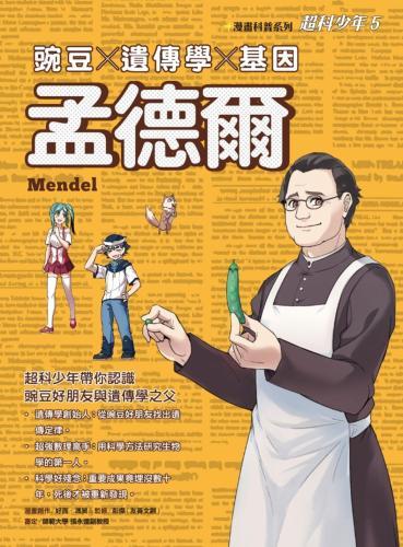超科少年05:孟德爾:豌豆×遺傳學×基因