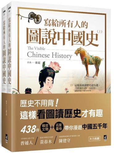 寫給所有人的圖說中國史(全):這樣看圖讀歷史超有趣,438件稀世文物+名家畫卷,讓你漫遊中國5000年