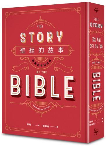 聖經的故事(暢銷百年紀念版)