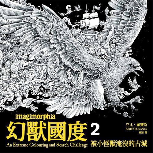 幻獸國度2:被小怪獸淹沒的古城(附贈42x60cm大型眾樂樂著色海報)