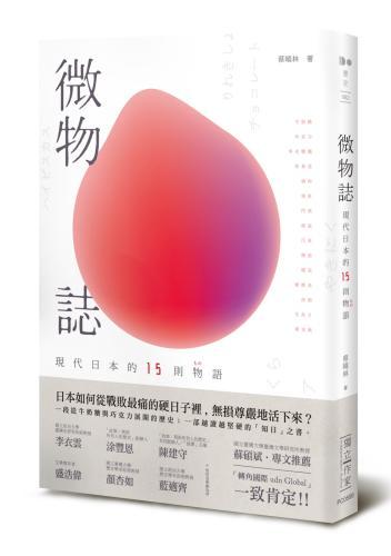 微物誌:現代日本的15則物語