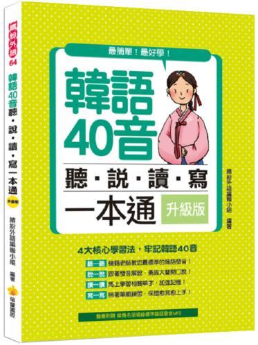 韓語40音聽·說·讀·寫一本通 升級版(隨書附贈韓籍名師親錄標準發音MP3)