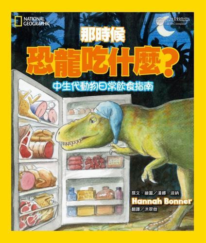 那時候恐龍吃什麼·:中生代動物的日常飲食指南