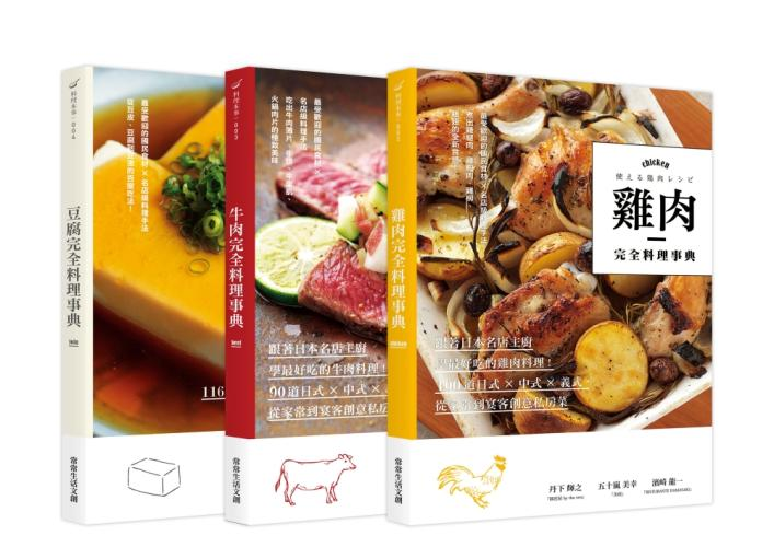 完全料理事典:豆腐、牛肉、雞肉