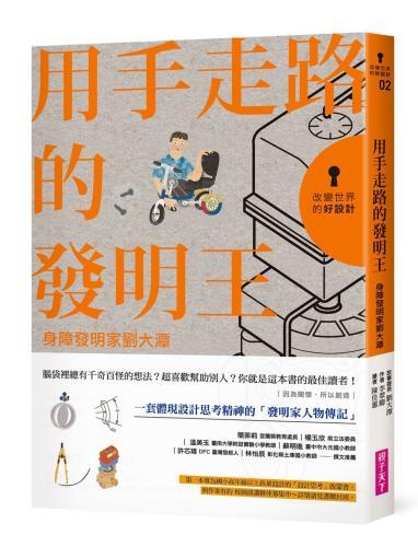 改變世界的好設計02 用手走路的發明王:身障發明家劉大潭