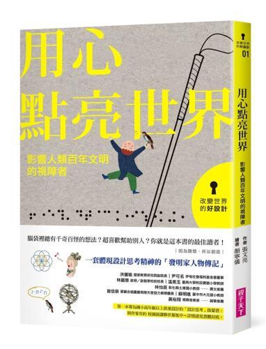 改變世界的好設計01 用心點亮世界:影響人類百年文明的視障者