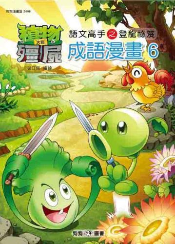 植物大戰殭屍:成語漫畫6