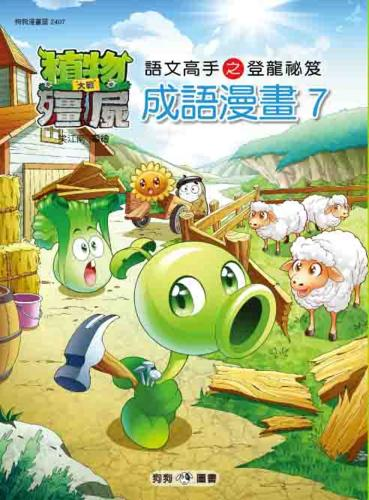 植物大戰殭屍:成語漫畫7