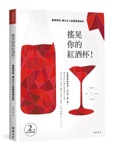 搖晃你的紅酒杯!:看圖賞味,建立大人系葡萄酒品味