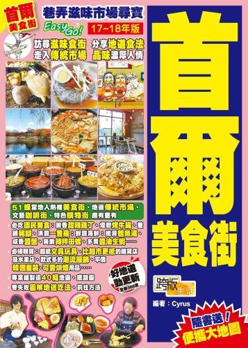 首爾美食街(17-18年版):巷弄滋味市場尋寶Easy GO!
