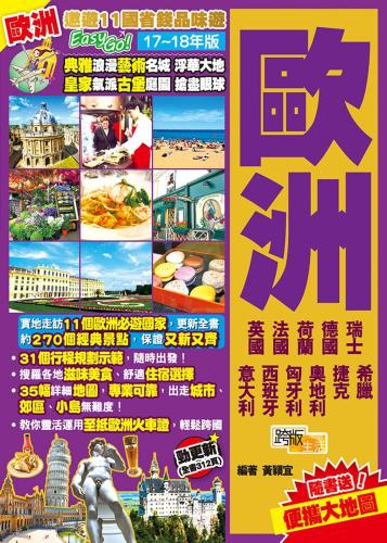 歐洲(17-18年版):遨遊11國省錢品味遊Easy GO!