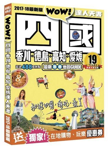 四國達人天書2017-18最新版