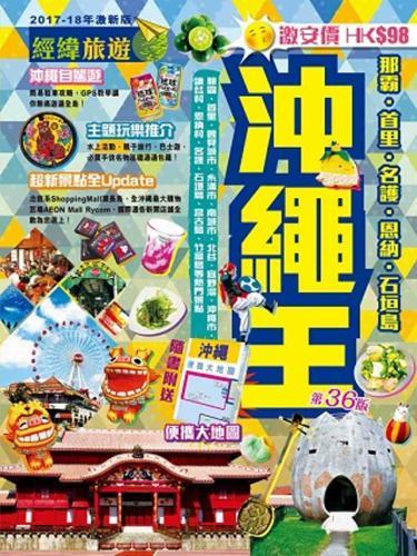 沖繩王(2017-18激新版)