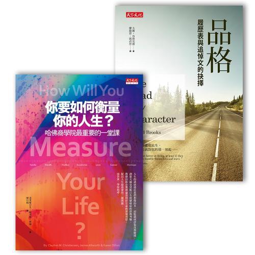 《你要如何衡量你的人生·(軟精題字扉頁版)》+《品格》