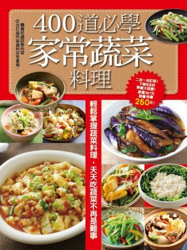 400道必學家常蔬菜料理