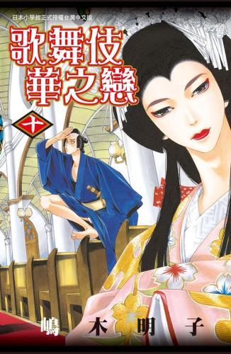 歌舞伎華之戀 10
