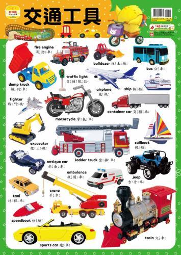 妙妙雞認知小掛圖:交通工具