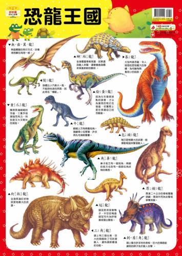 妙妙雞認知小掛圖:恐龍王國