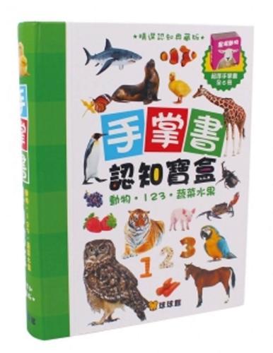 手掌書認知寶盒(動物·123·蔬菜水果)典藏版