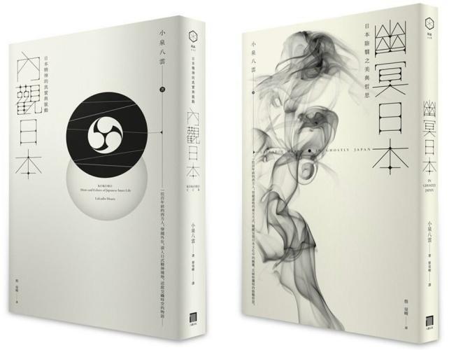 日本的心與魂:幽冥日本、內觀日本 (雙書套組)