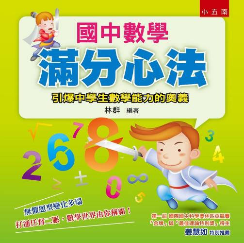 國中數學滿分心法:引爆中學生數學能力的奧義(2版)