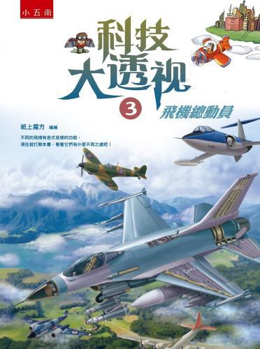 科技大透視3:飛機總動員