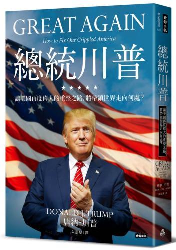 總統川普:讓美國再度偉大的重整之路,將帶領世界走向何處·