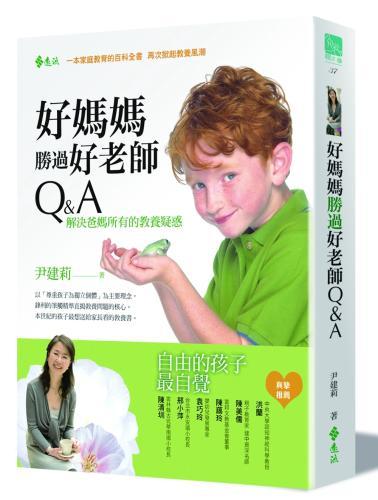 好媽媽勝過好老師Q&A:解答爸媽所有的教養疑惑