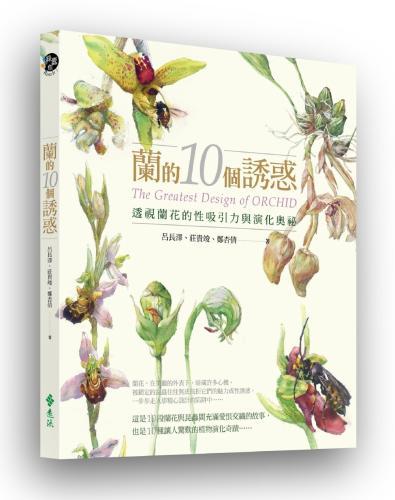 蘭的10個誘惑:透視蘭花的性吸引力與演化奧祕
