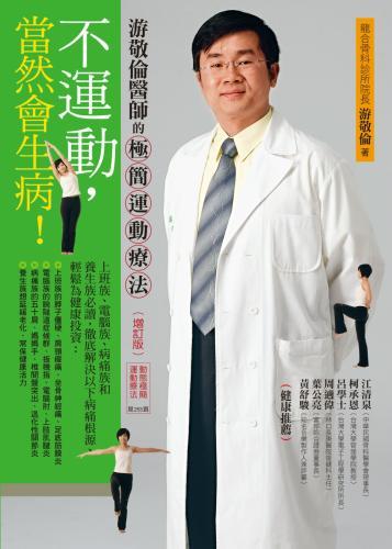 不運動,當然會生病!:游敬倫醫師的極簡運動療法(增訂版)