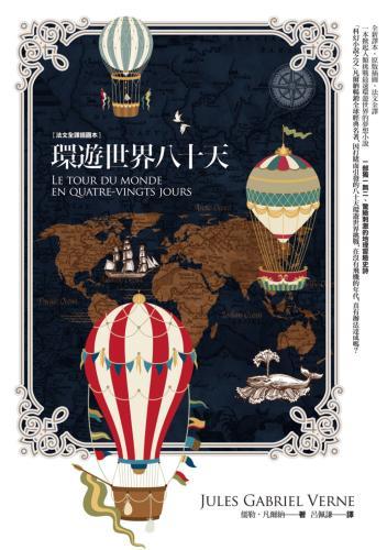 環遊世界八十天【法文全譯插圖本】