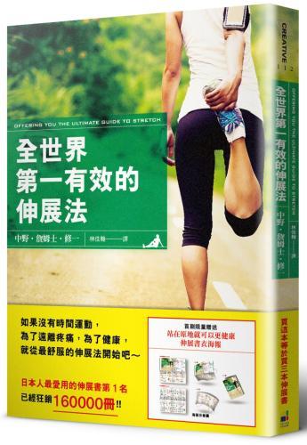 全世界第一有效的伸展法(隨書贈送 站在原地就可以更健康 伸展書衣海報)